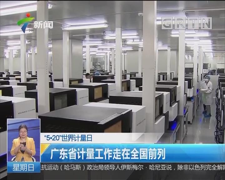 """""""5·20""""世界计量日:广东省计量工作走在全国前列"""
