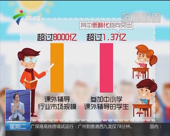 广州:校内减负校外加 八成家长选择课外辅导