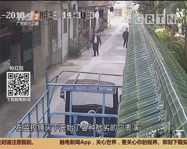 """广州增城:监控之下""""戏太足"""" 两小贼露出马脚"""