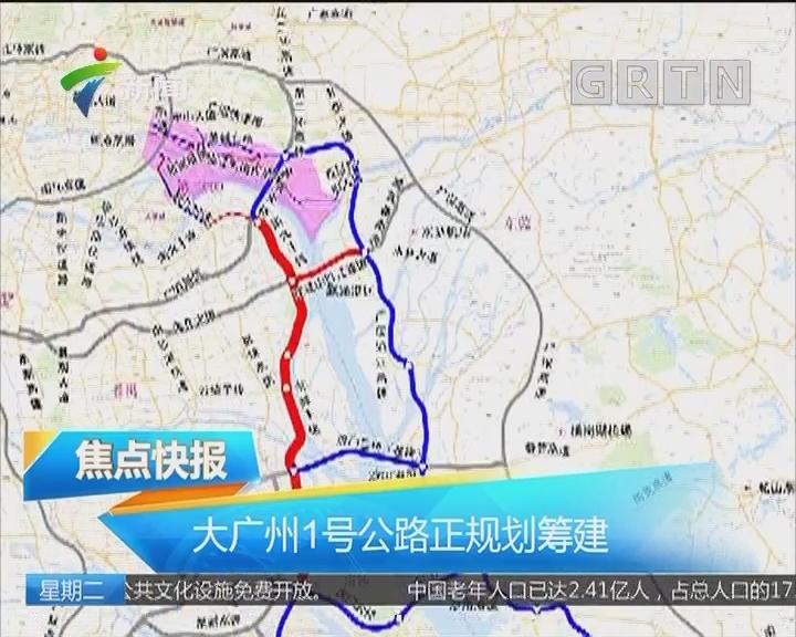 大广州1号公路正规划筹建
