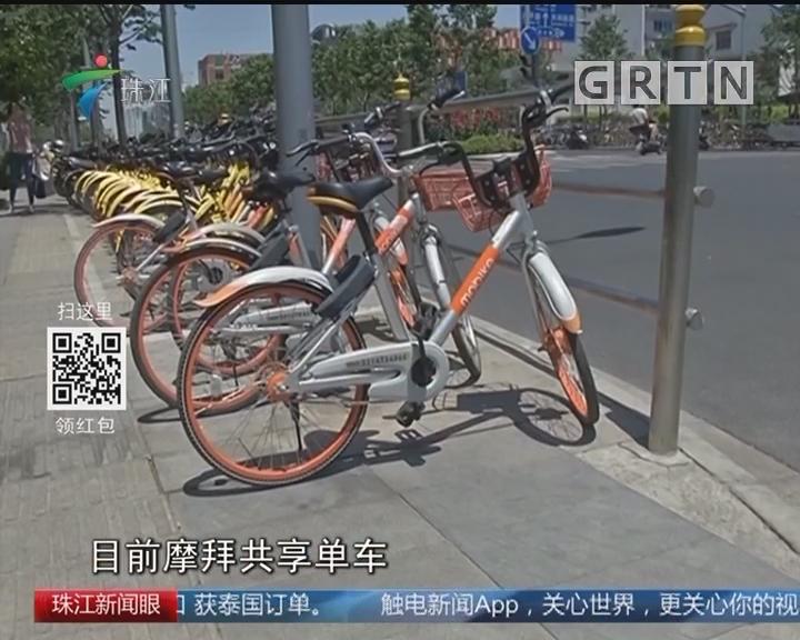 上海摩拜单车局部试点违停收费