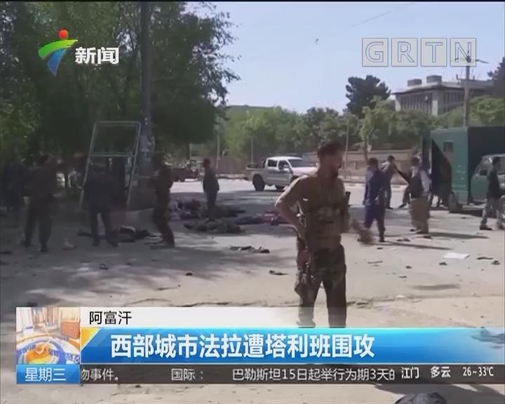 阿富汗:西部城市法拉遭塔利班围攻