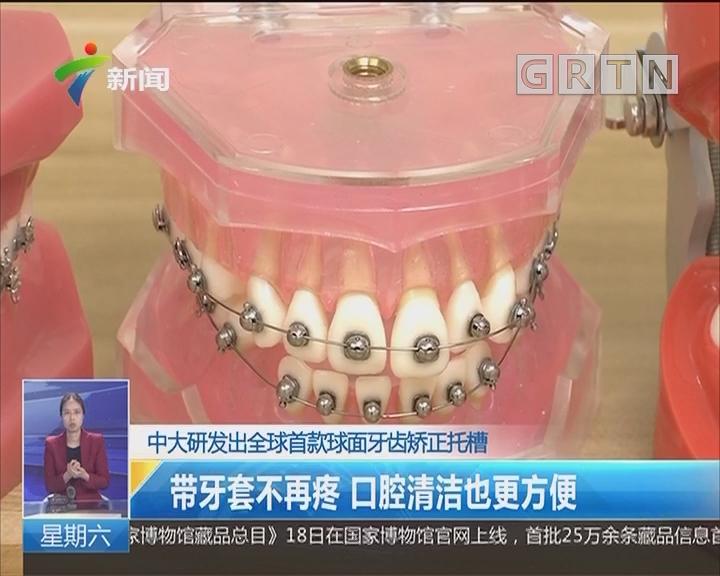 中大研发出全球首款球面牙齿矫正托槽:带牙套不再疼 口腔清洁也更方便