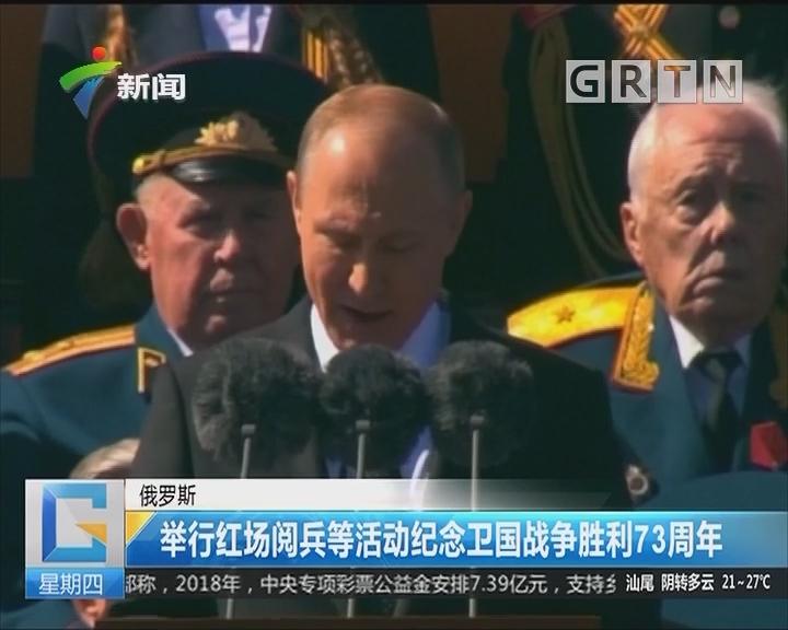 俄罗斯:举行红场阅兵等活动纪念卫国战争胜利73周年