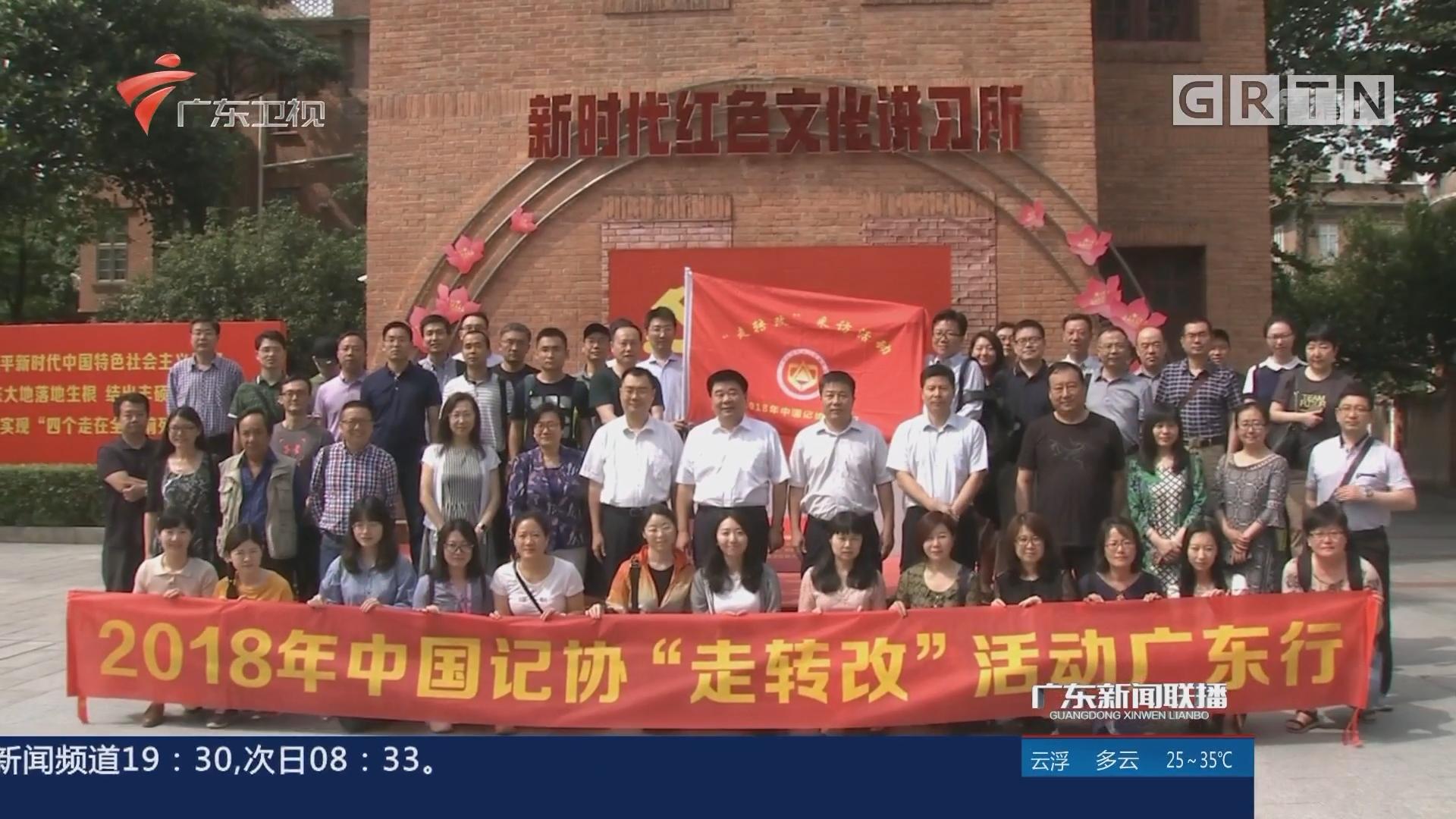 """中国记协2018年""""走转改""""采访活动广东行今日启动"""