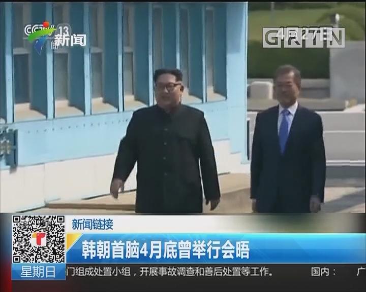 新闻链接:韩朝首脑4月底曾举行会晤