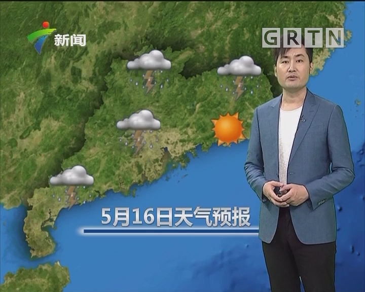 20180516天气预报