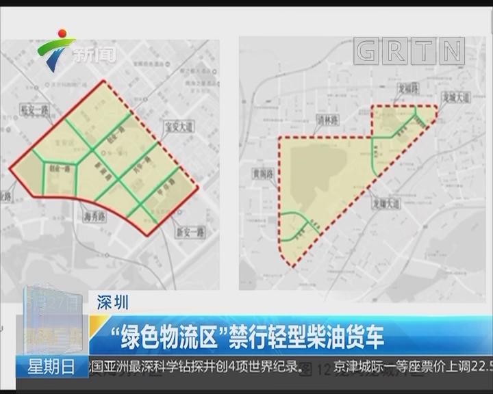 """深圳:""""绿色物流区""""禁行轻型柴油货车"""