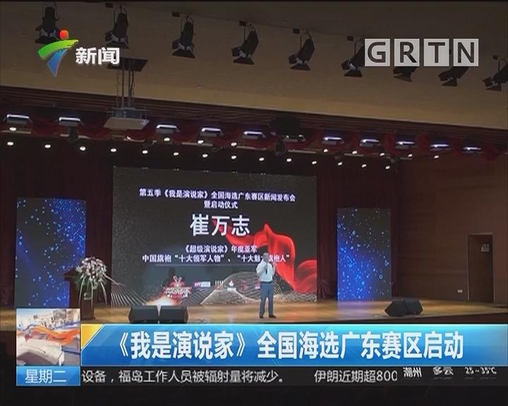 《我是演说家》全国海选广东赛区启动