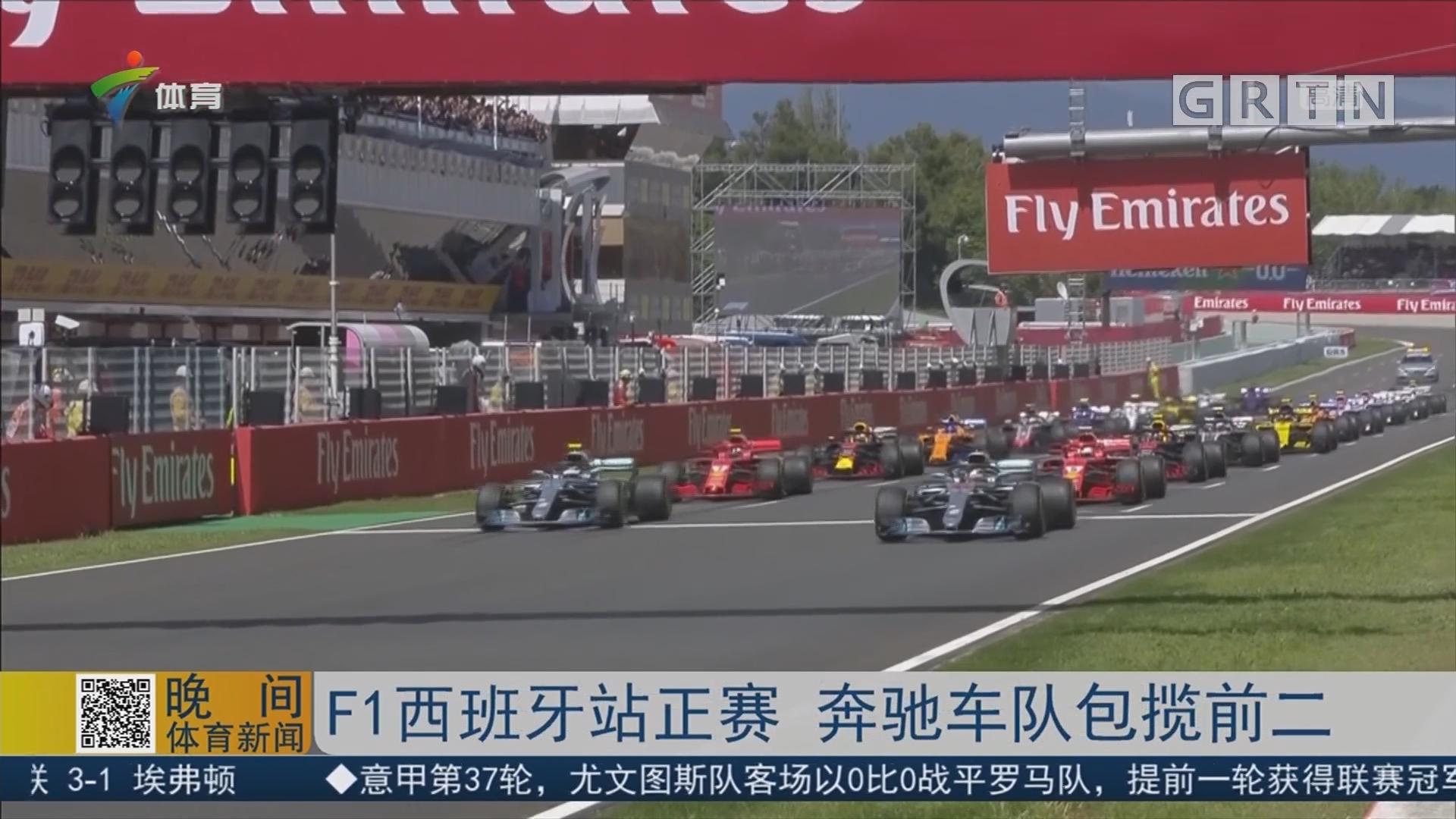 F1西班牙站正赛 奔驰车队包揽前二