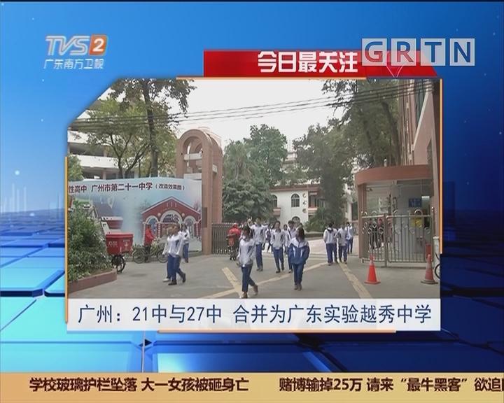 今日最关注 广州:21中与27中 合并为广东实验越秀中学
