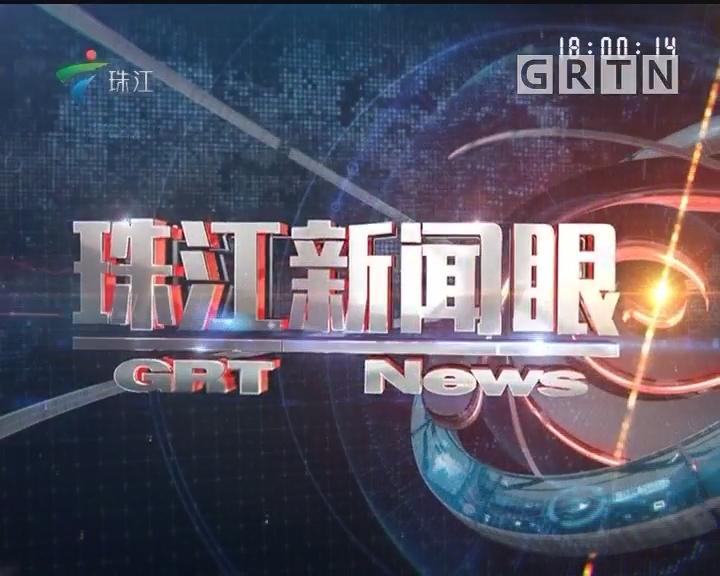 [2018-05-15]珠江新闻眼:广州出租车6月3日全部完成调表