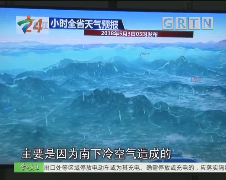 广东昨夜迎来强降雨 广州首挂红色预警