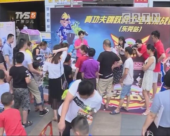 [2018-05-23]南方小记者:真功夫跳跃战士电视挑战赛东莞站隆重举行