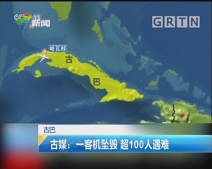 古巴 古媒:一客机坠毁 超100人遇难