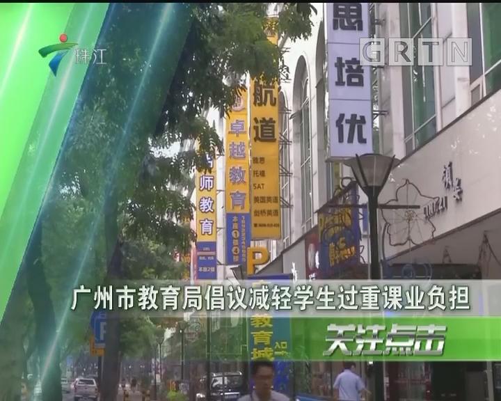 广州市教育局倡议减轻学生过重课业负担
