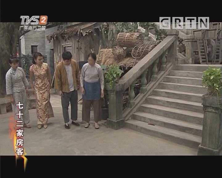 [2018-04-30]七十二家房客:卖肚之迷(下)