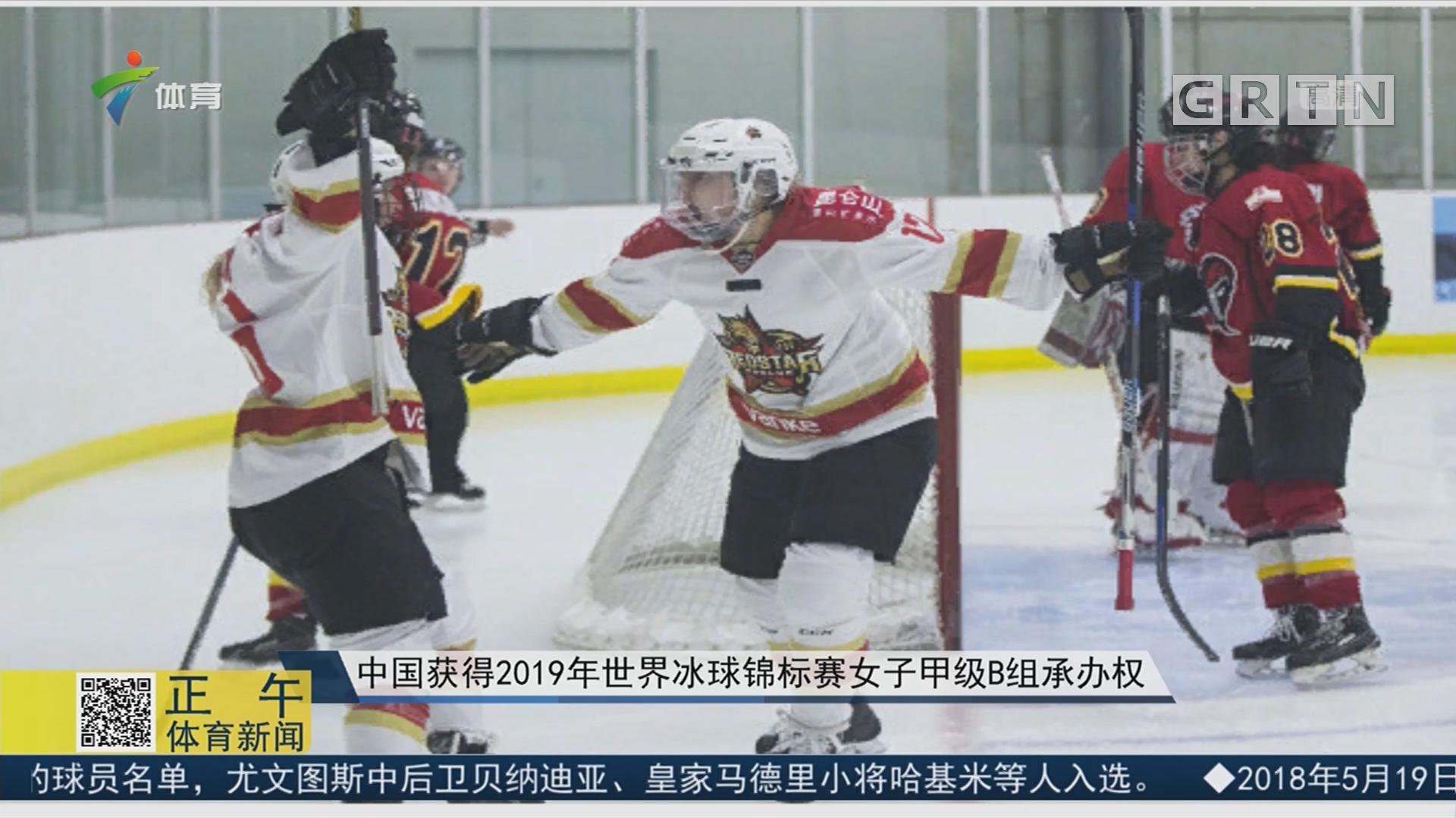 中国获得2019年世界冰球锦标赛女子甲级B组承办权