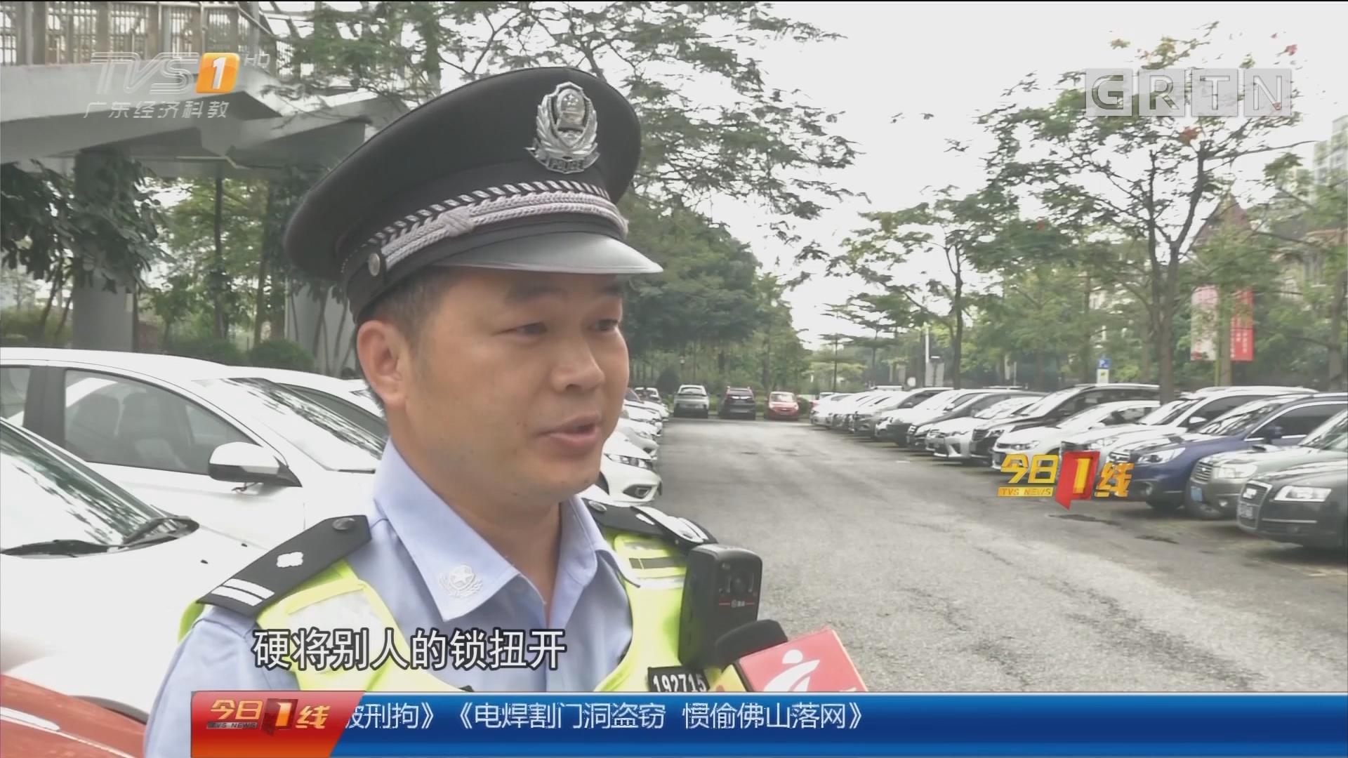 """佛山顺德:车被盗不报警反偷车 如此""""止损""""被拘留"""