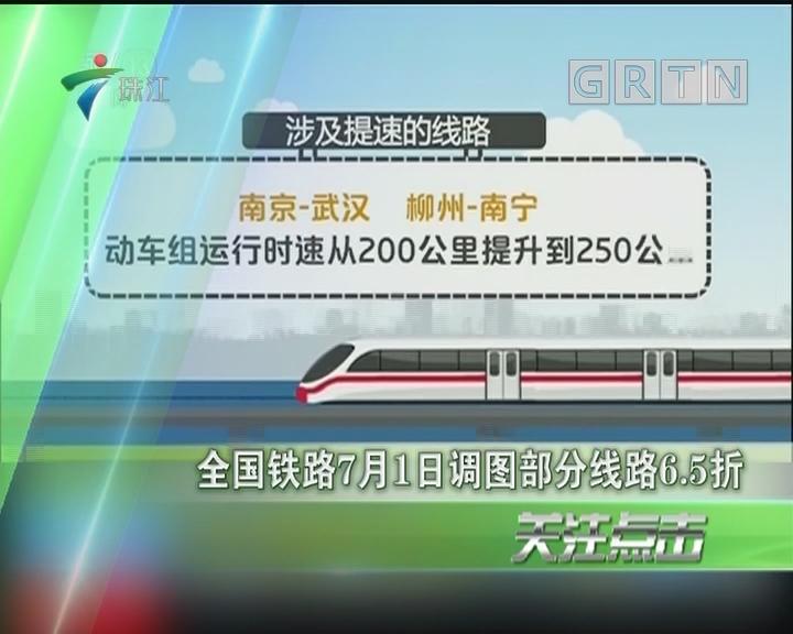 全国铁路7月1日调图部分线路6.5折