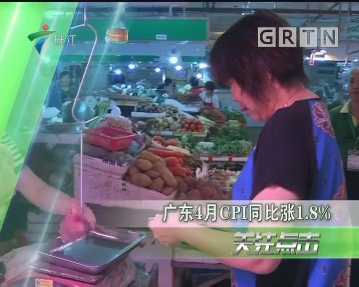 广东4月CPI同比涨1.8%