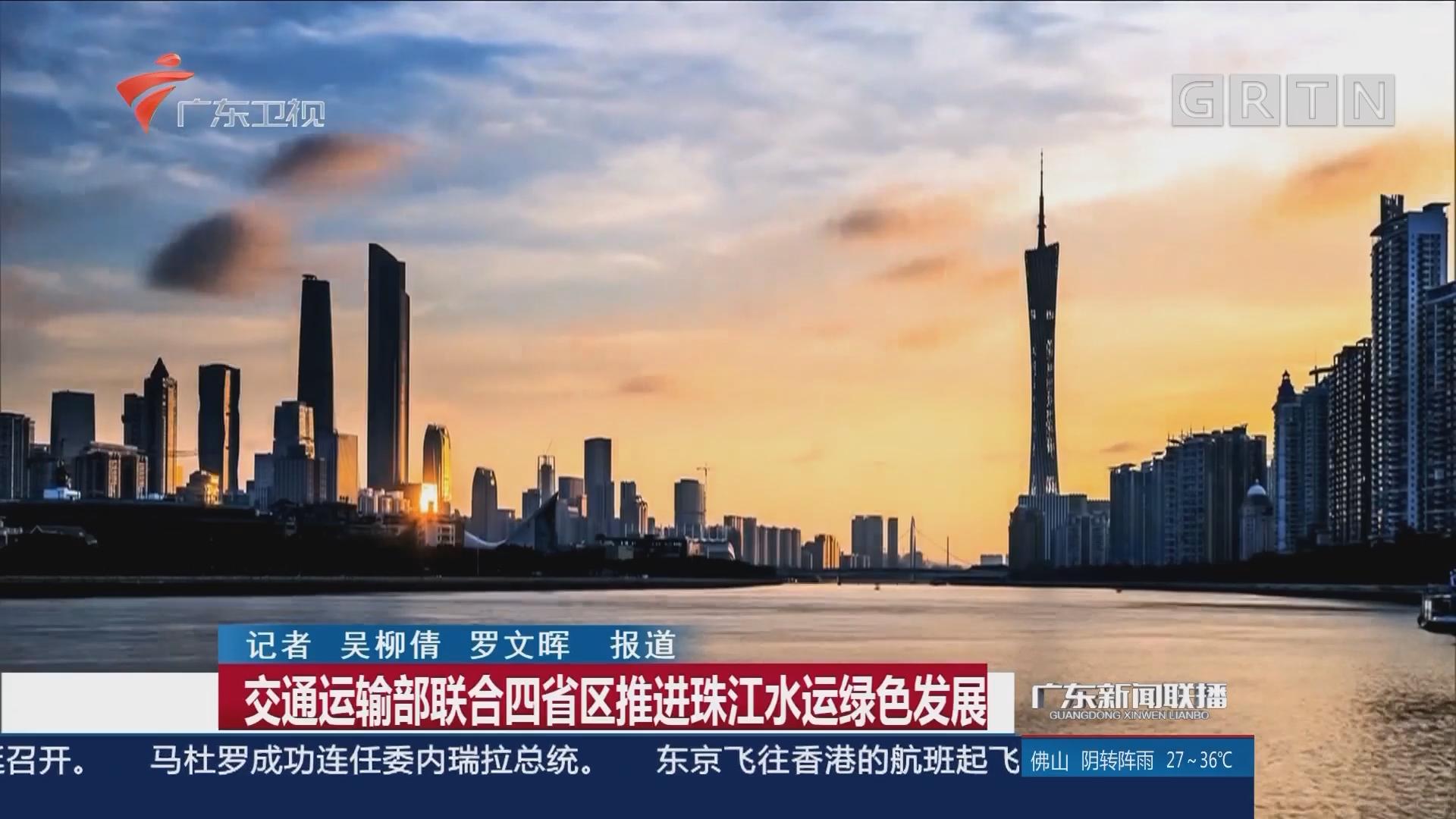 交通运输部联合四省区推进珠江水运绿色发展