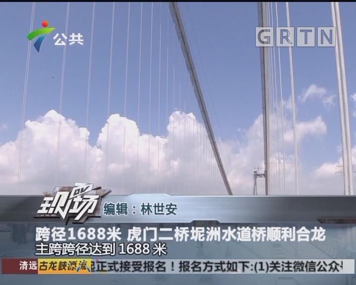 跨径1688米 虎门二桥坭洲水道桥顺利合龙