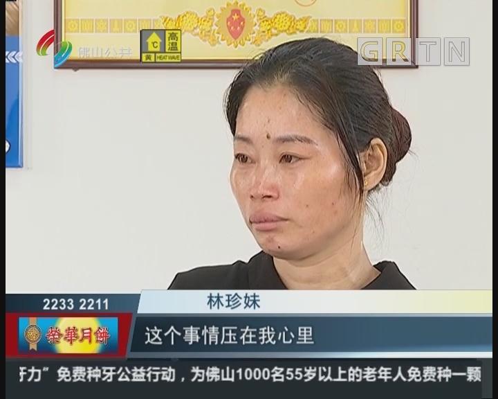 佛山:南海民警助被拐女子圆30年寻亲梦