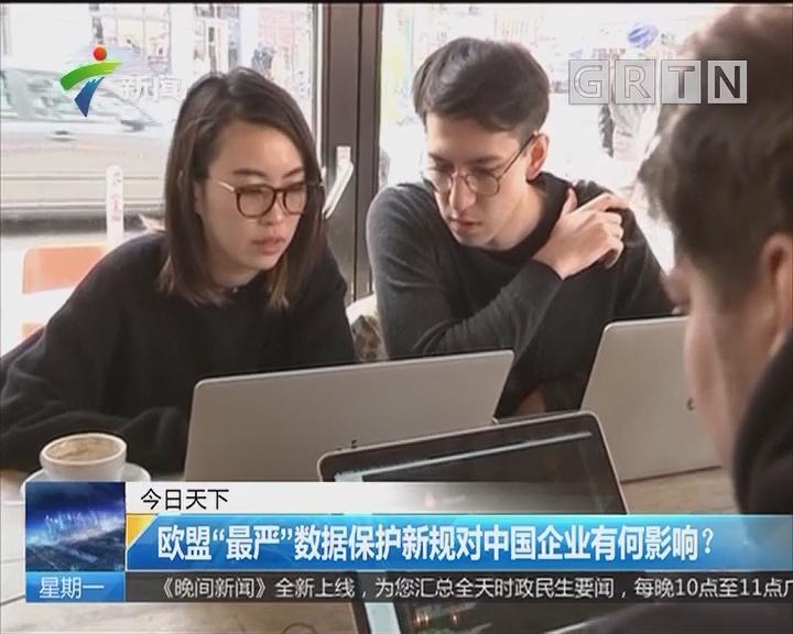 """欧盟""""最严""""数据保护新规对中国企业有何影响?"""