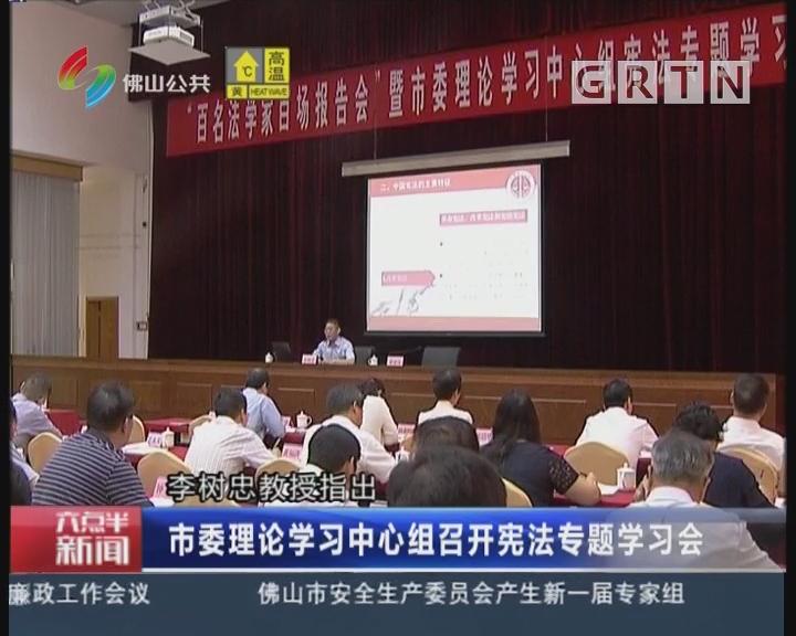 [2018-05-24]六点半新闻:市委理论学习中心组召开宪法专题学习会