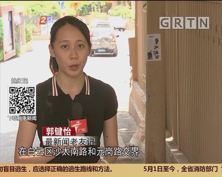 广州白云:男子持刀伤人 警方迅速抓捕