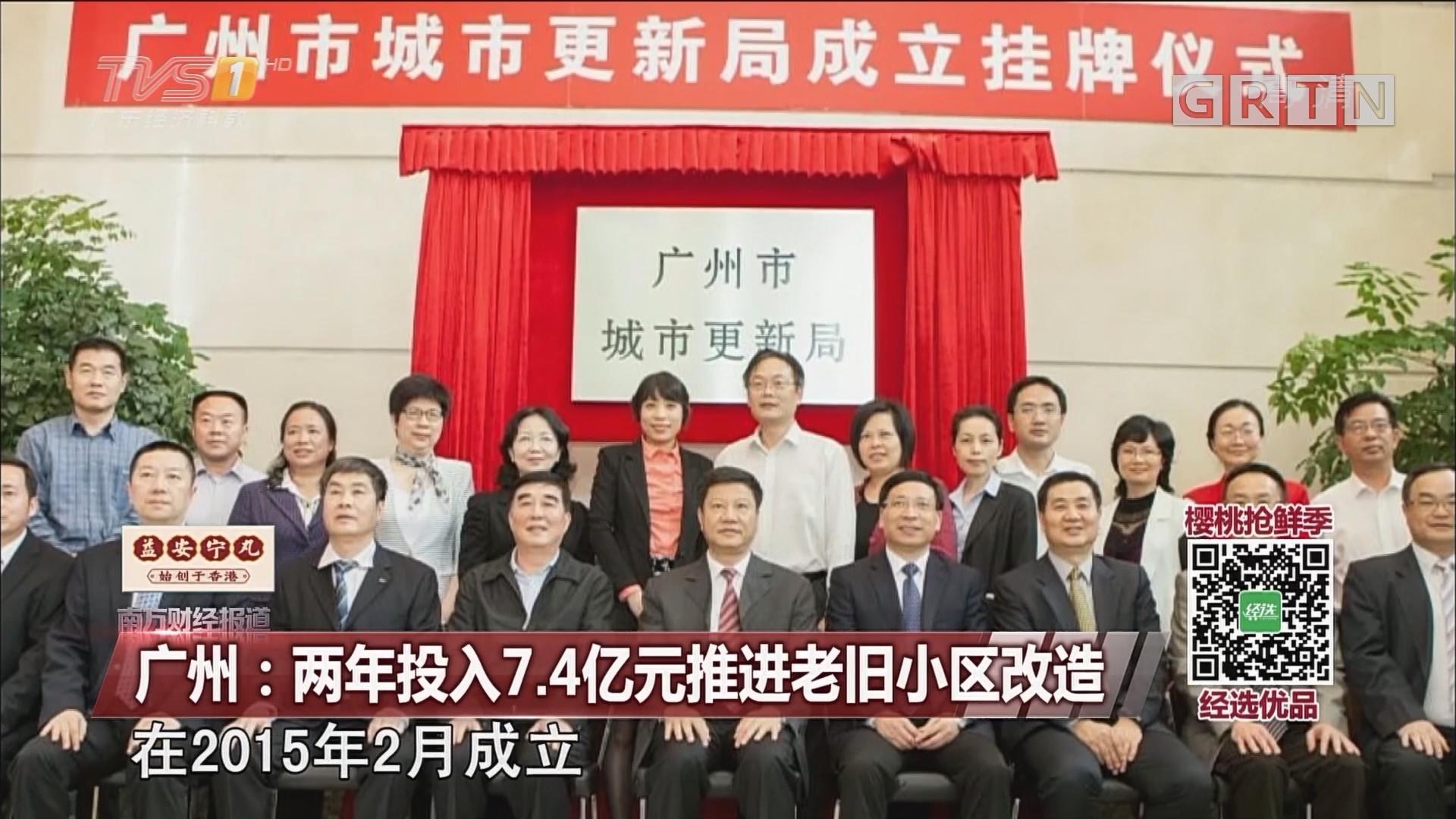 广州:两年投入7.4亿元推进老旧小区改造