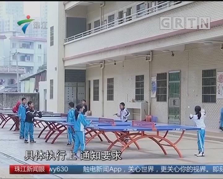 省教育厅:中小学生须每天在校体育活动1小时