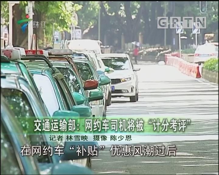 """交通运输部:网约车司机将被""""计分考评"""""""