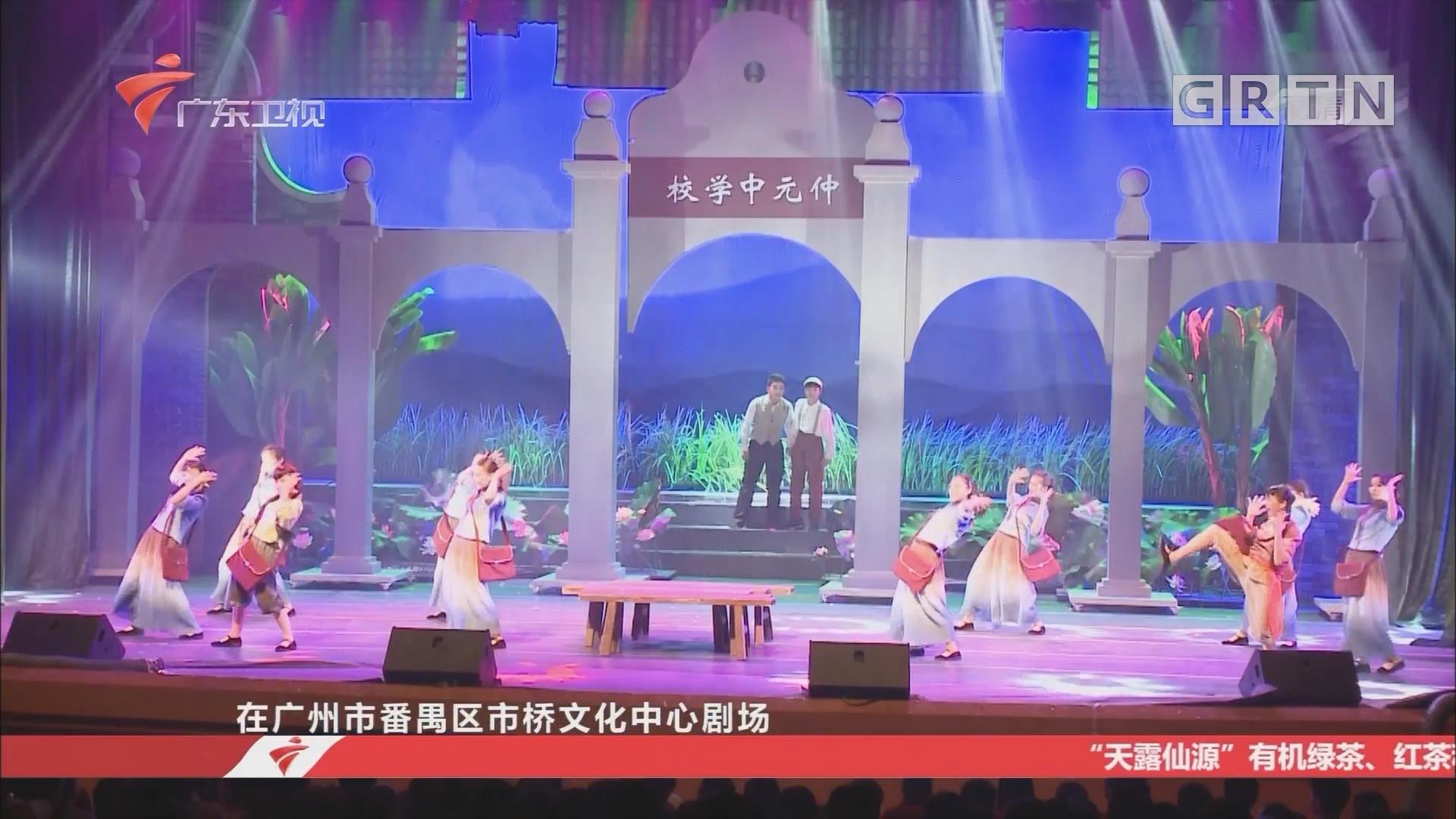 广州:那年那月 仲元之光——用音乐歌颂校园光辉