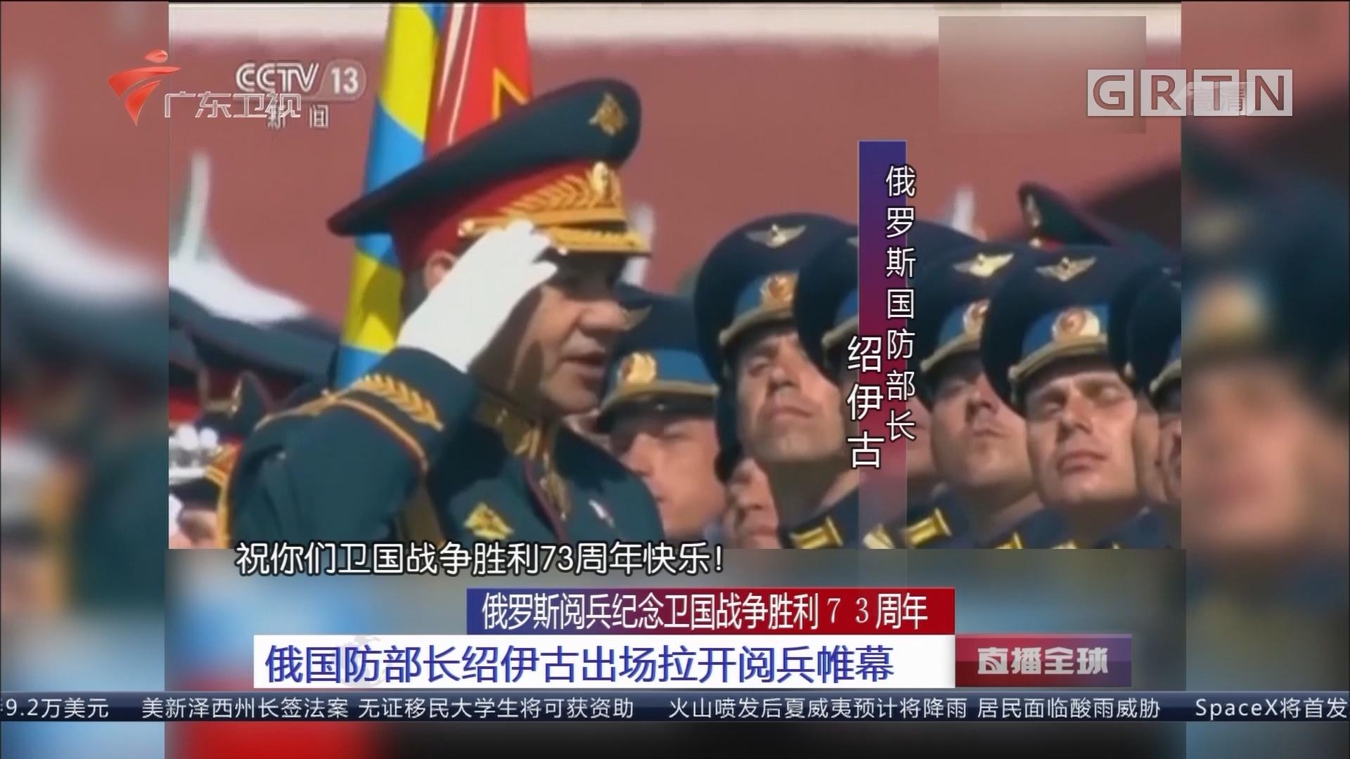 俄罗斯阅兵纪念卫国战争胜利73周年 俄国防部长绍伊古出场拉开阅兵帷幕