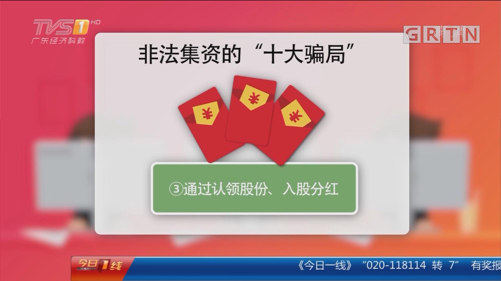 """警惕非法集资 公安机关揭秘非法集资 """"十大类型骗局"""""""