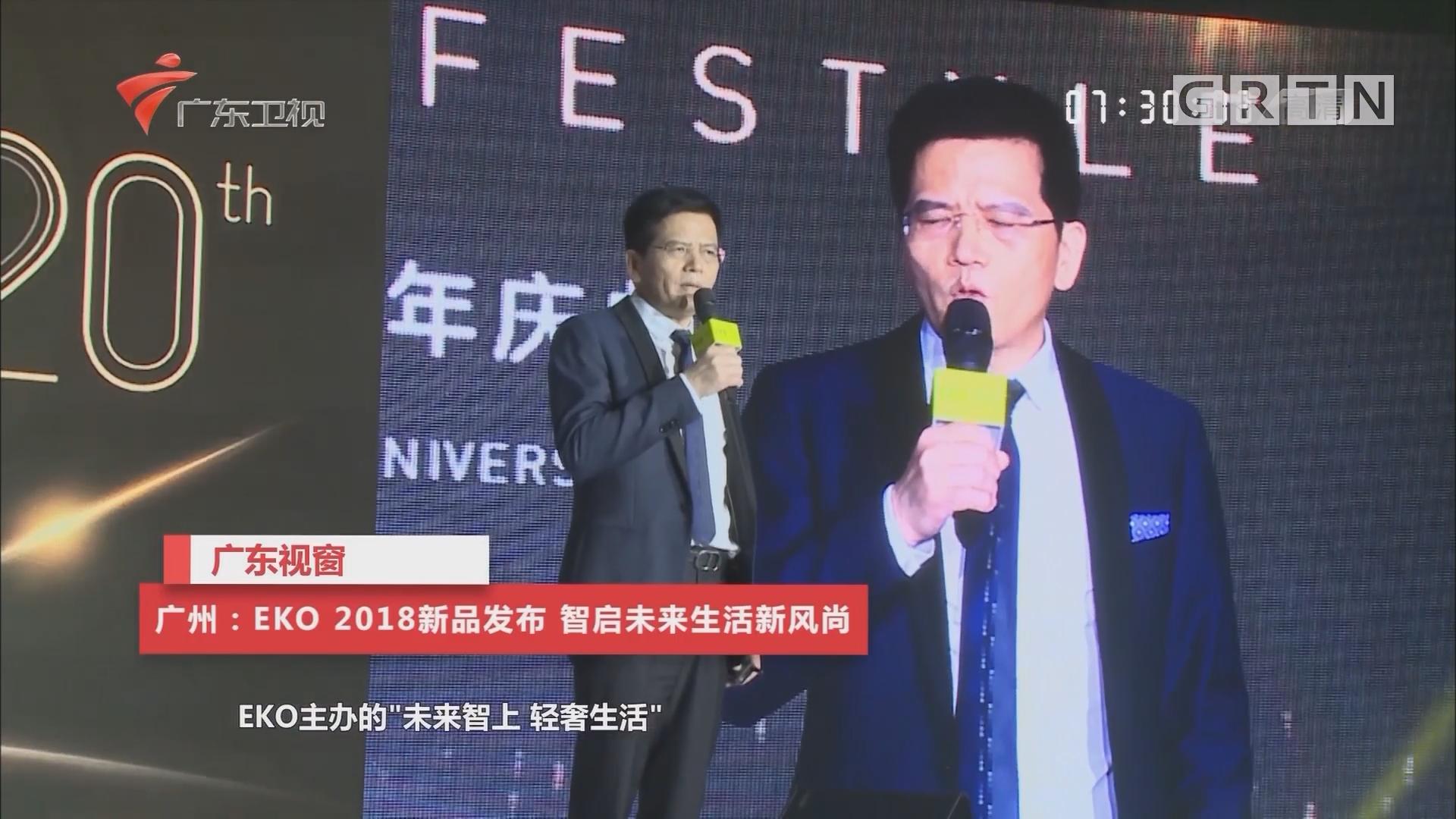 广州:EKO 2018新品发布 智启未来生活新风尚