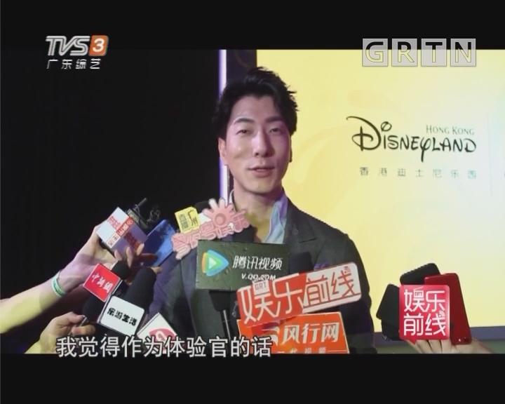 香港迪士尼乐园体验官张亮 教你度过亲子时光