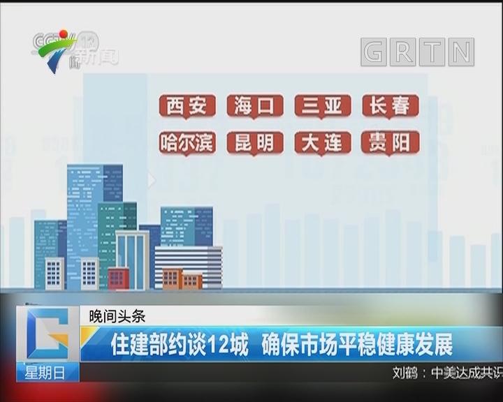 住建部约谈12城 确保市场平稳健康发展