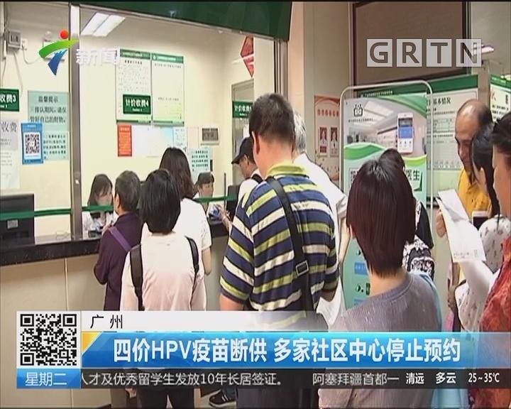 广东:四价HPV疫苗断供 多家社区中心停止预约