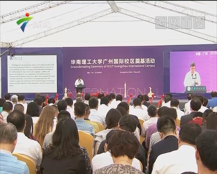 华南理工大学广州国际校区启动建设 马兴瑞出席项目建设活动 用创新的理念谋划推进国际校区建设