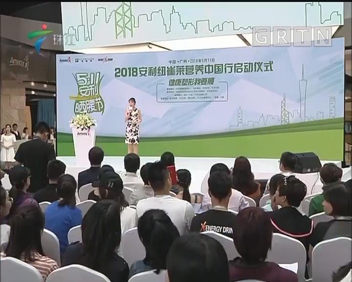 2018营养中国行在广州启动