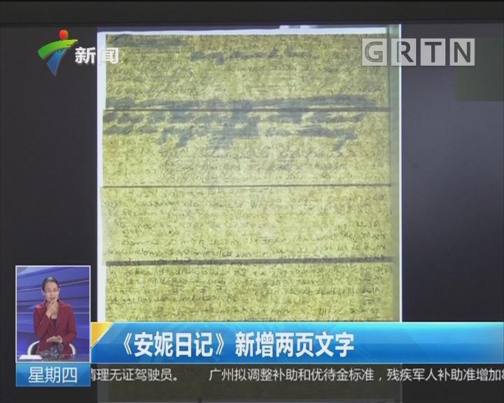 《安妮日记》新增两页文字