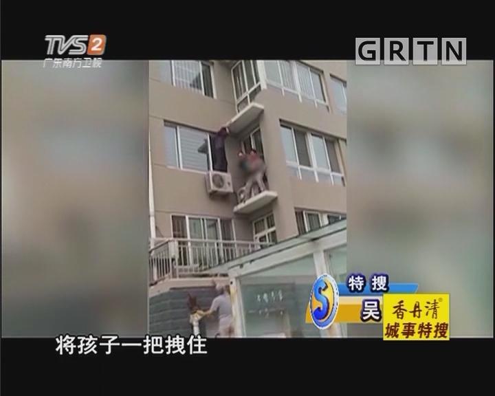 两岁半男孩五楼坠落 被二楼邻居一把拽住