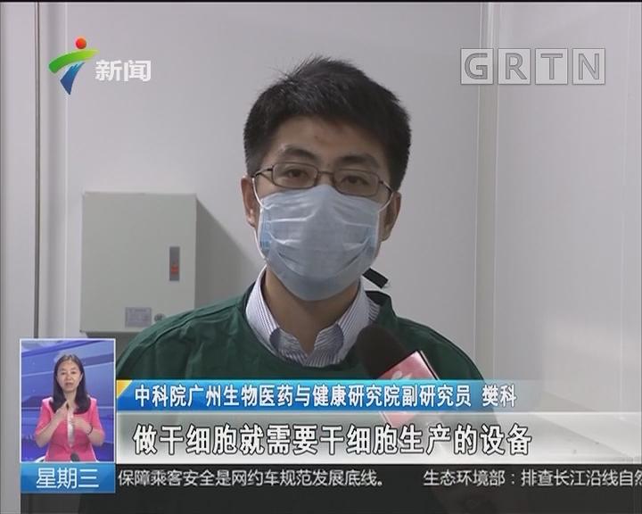 国际首台全自动干细胞诱导培养设备在广东诞生