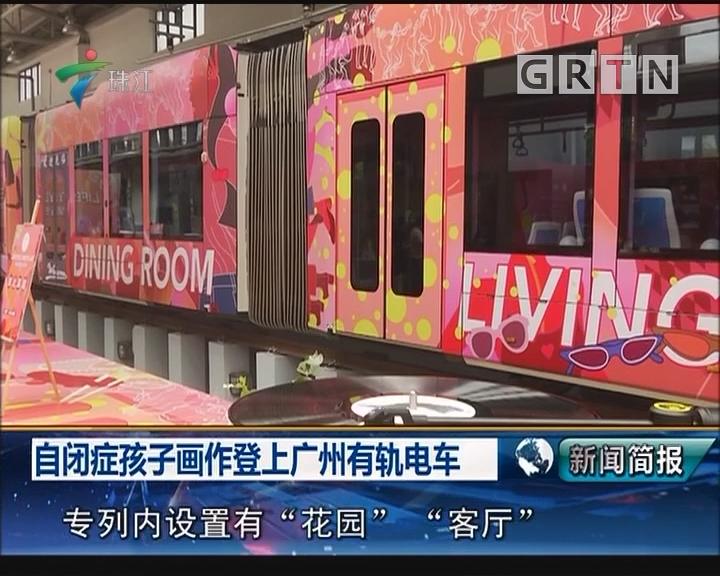 自闭症孩子画作登上广州有轨电车