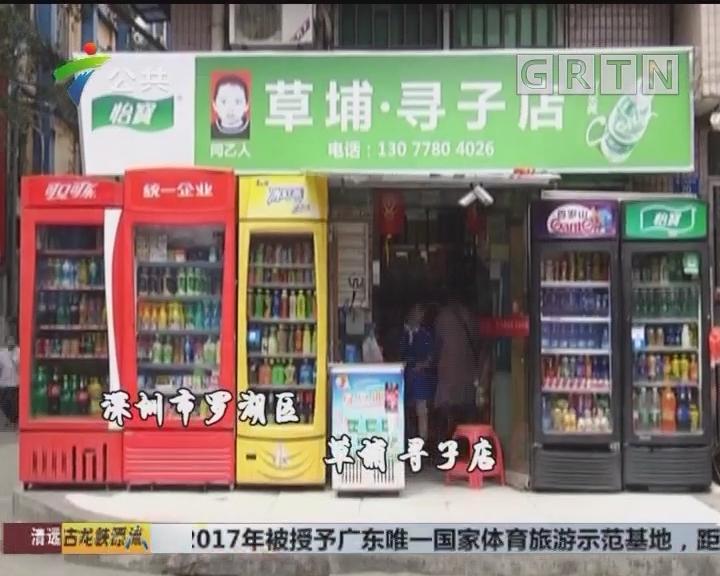 深圳:夫妇丢失儿子 原地开寻子店等16年