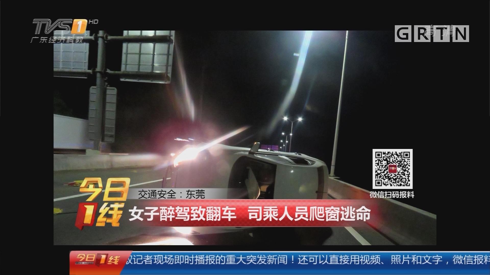 交通安全:东莞 女子醉驾致翻车 司乘人员爬窗逃命