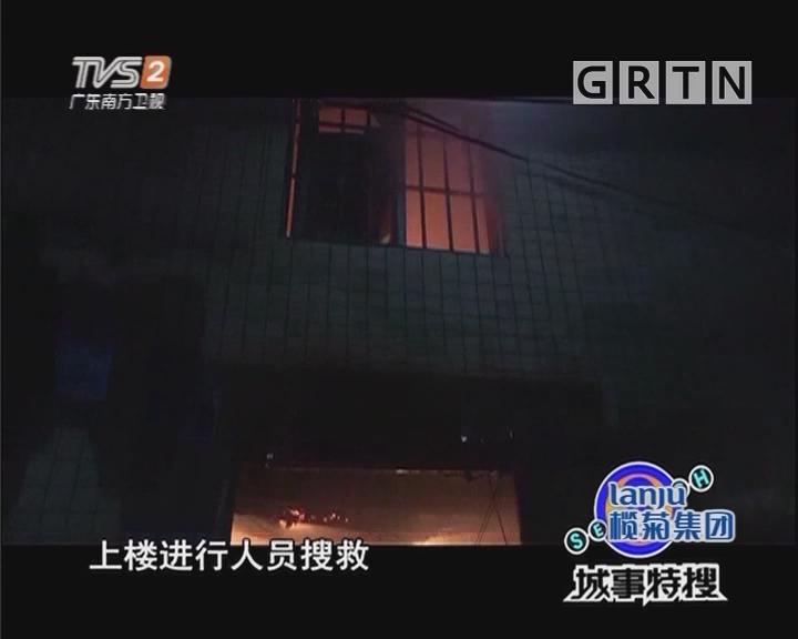 11人被困火场 消防成功救援